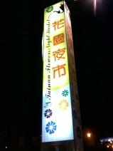 Hua Yuan Night Market! 花園夜市