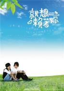 Down with Love (就想賴著你) -- March 19
