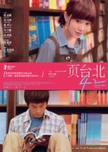 一頁台北 (Au Revoir Taipei) -- September 22