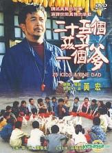 二十五個孩子一個爹 (25 Kids and 1 Dad) - September 27