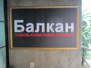 Balkan, Yugoslavian home cooking!