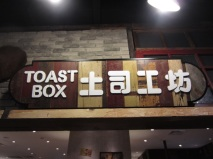 Dinner at Toast Box, a Singaporean restaurant