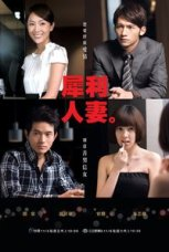犀利人妻 The Fierce Wife (series) - August 11
