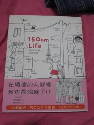 150cm Life (高木直子) - May 10