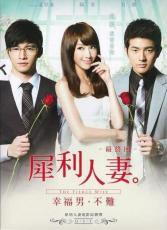 犀利人妻 The Fierce Wife (movie) - August 19
